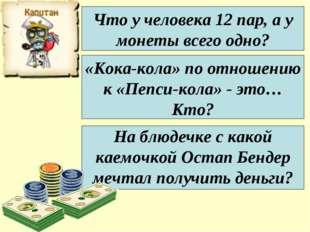 Что у человека 12 пар, а у монеты всего одно? «Кока-кола» по отношению к «Пеп