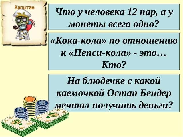 Что у человека 12 пар, а у монеты всего одно? «Кока-кола» по отношению к «Пеп...
