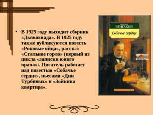 В1925 годувыходит сборник «Дьяволиада». В 1925 году также публикуются повес