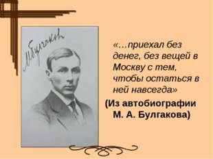 «…приехал без денег, без вещей в Москву с тем, чтобы остаться в ней навсегда