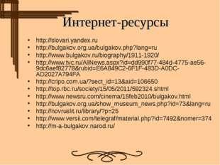 Интернет-ресурсы http://slovari.yandex.ru http://bulgakov.org.ua/bulgakov.php