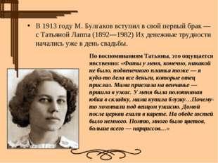 В1913 годуМ. Булгаков вступил в свой первый брак— сТатьяной Лаппа(1892—1