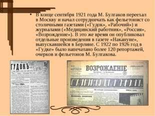 В конце сентября1921 годаМ. Булгаков переехал вМосквуи начал сотрудничать