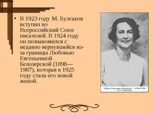 В1923 годуМ. Булгаков вступил во ВсероссийскийСоюз писателей. В1924 году