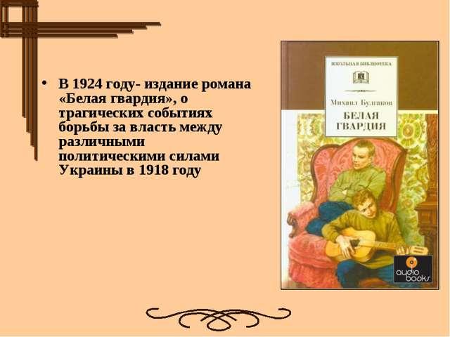 В1924 году- издание романа «Белая гвардия», о трагических событиях борьбы за...