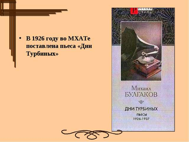 В1926 году во МХАТе поставлена пьеса «Дни Турбиных»