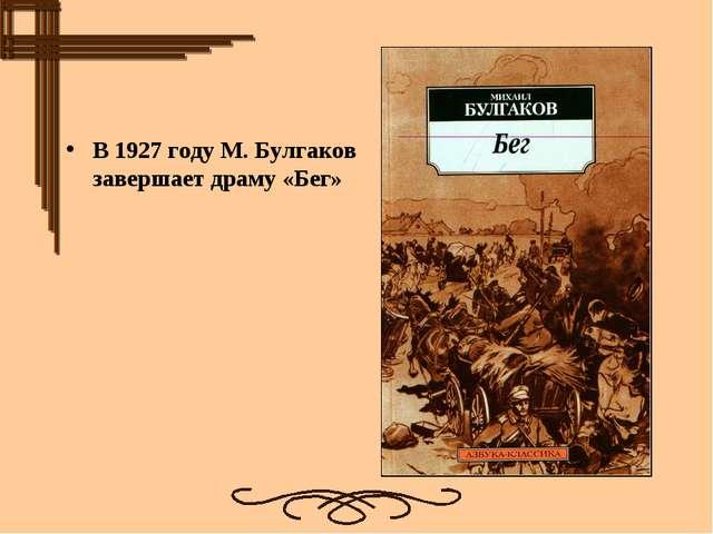 В1927 году М. Булгаков завершает драму «Бег»