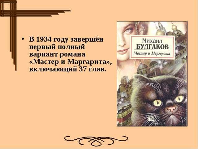 В1934 годузавершён первый полный вариант романа «Мастер и Маргарита», включ...