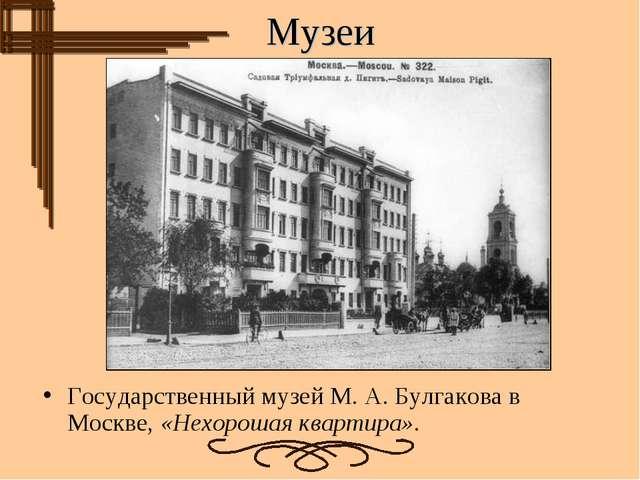 Музеи Государственный музей М.А.Булгакова в Москве, «Нехорошая квартира».