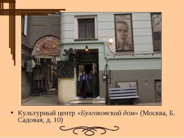 Культурный центр «Булгаковский дом» (Москва, Б. Садовая, д. 10)