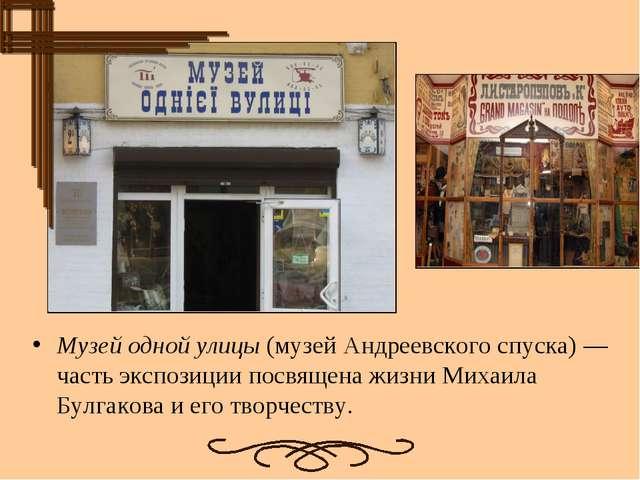 Музей одной улицы(музейАндреевского спуска)— часть экспозиции посвящена жи...