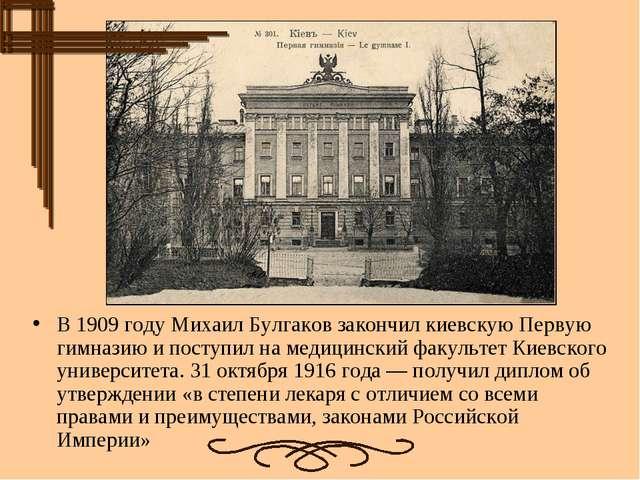 В1909 годуМихаил Булгаков закончилкиевскую Первую гимназиюи поступил нам...