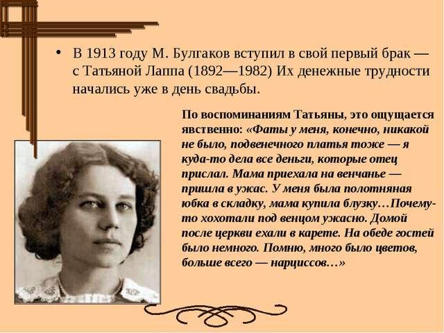 В1913 годуМ. Булгаков вступил в свой первый брак— сТатьяной Лаппа(1892—1...