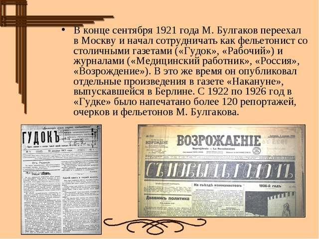 В конце сентября1921 годаМ. Булгаков переехал вМосквуи начал сотрудничать...