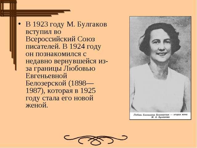 В1923 годуМ. Булгаков вступил во ВсероссийскийСоюз писателей. В1924 году...