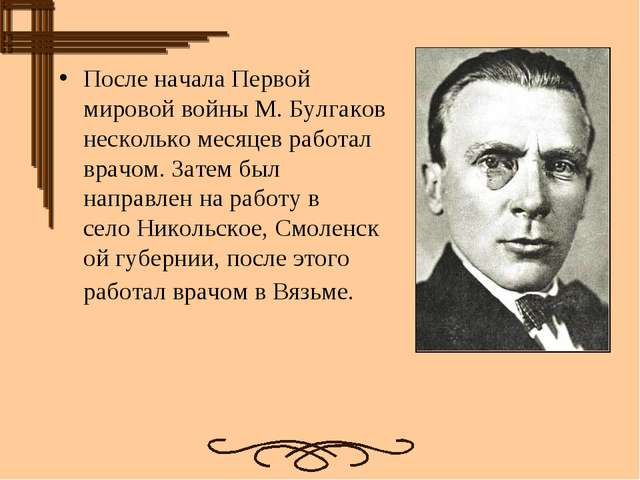 После началаПервой мировой войныМ. Булгаков несколько месяцев работал врачо...