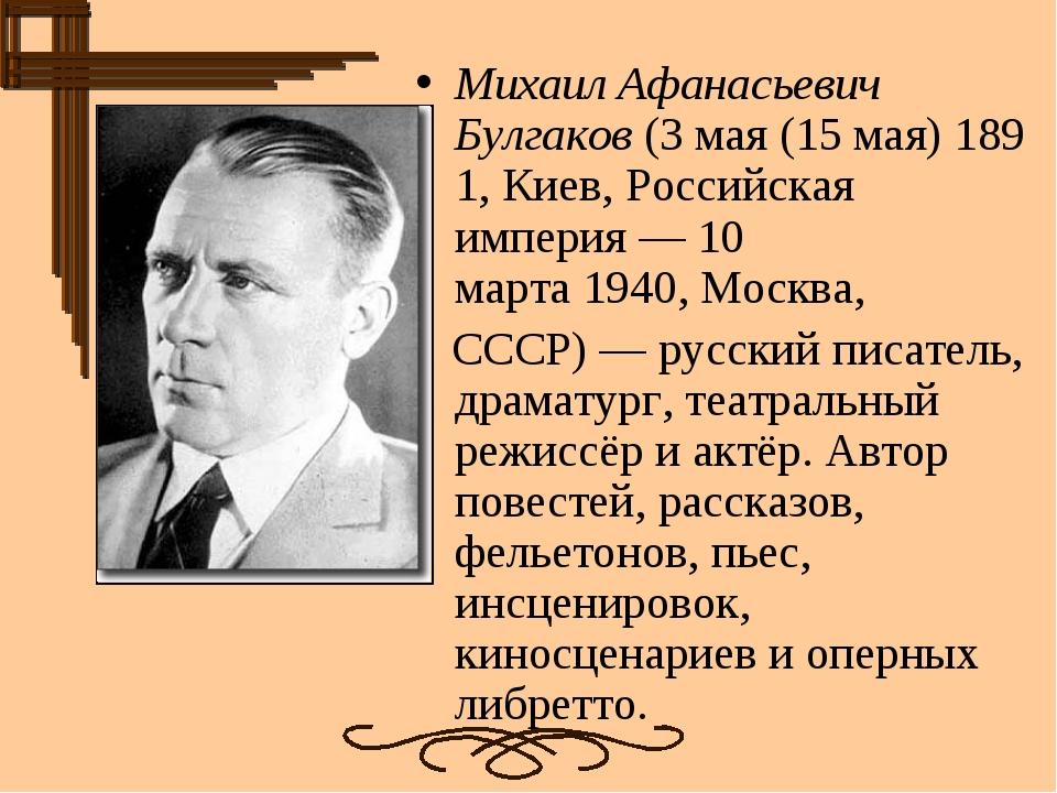 Михаил Афанасьевич Булгаков(3мая(15мая)1891,Киев,Российская империя—...