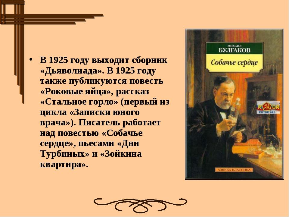 В1925 годувыходит сборник «Дьяволиада». В 1925 году также публикуются повес...
