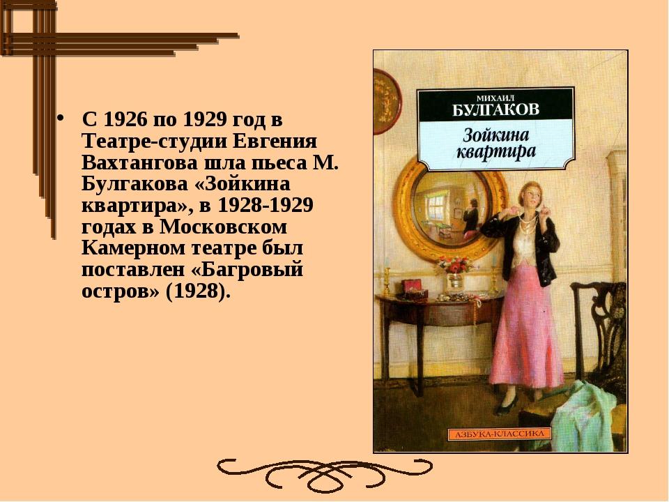 С 1926 по1929 годв Театре-студии Евгения Вахтангова шла пьеса М. Булгакова...