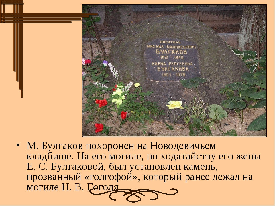 М. Булгаков похоронен наНоводевичьем кладбище. На его могиле, по ходатайству...