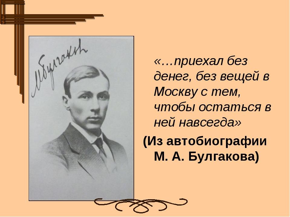 «…приехал без денег, без вещей в Москву с тем, чтобы остаться в ней навсегда...