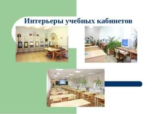 Интерьеры учебных кабинетов