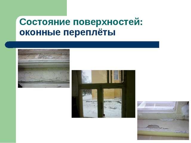 Состояние поверхностей: оконные переплёты
