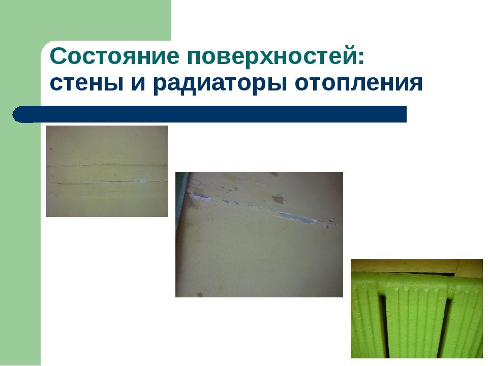 Состояние поверхностей: стены и радиаторы отопления