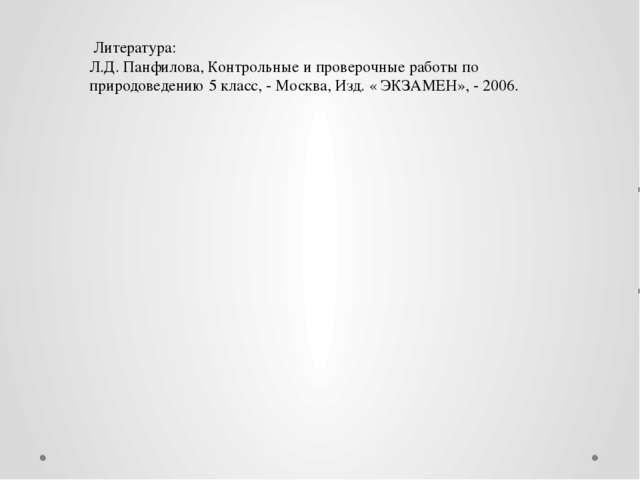 Литература: Л.Д. Панфилова, Контрольные и проверочные работы по природоведен...