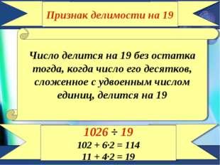 Признак делимости на 19 Число делится на 19 без остатка тогда, когда число ег