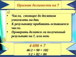 Признак делимости на 7 Число, стоящее до десятков умножить на два. К результа
