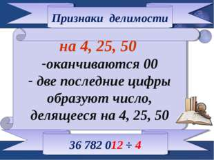 Признаки делимости на 4, 25, 50 оканчиваются 00 две последние цифры образуют