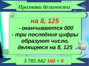 Признаки делимости на 8, 125 - оканчиваются 000 - три последние цифры образую