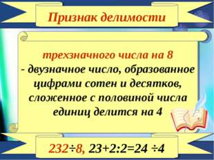 Признак делимости трехзначного числа на 8 - двузначное число, образованное ци