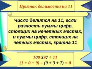 Признак делимости на 11 Число делится на 11, если разность суммы цифр, стоящи