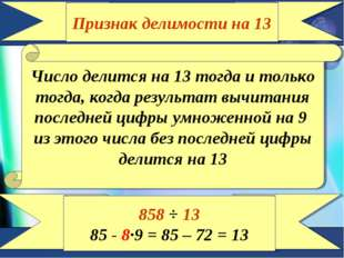 Признак делимости на 13 Число делится на 13 тогда и только тогда, когда резул