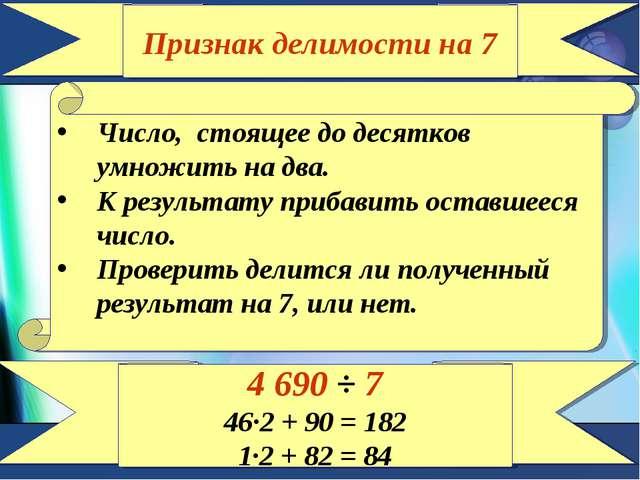 Признак делимости на 7 Число, стоящее до десятков умножить на два. К результа...