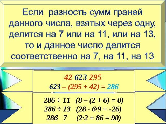42 623 295 623 – (295 + 42) = 286 286 ÷ 11 (8 – (2 + 6) = 0) 286 ÷ 13 (28 - 6...