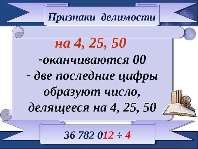 Признаки делимости на 4, 25, 50 оканчиваются 00 две последние цифры образуют...