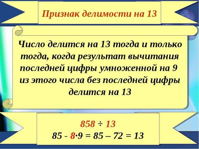 Признак делимости на 13 Число делится на 13 тогда и только тогда, когда резул...