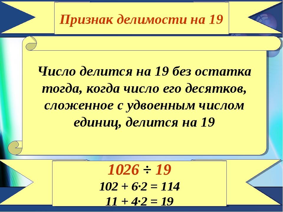 Признак делимости на 19 Число делится на 19 без остатка тогда, когда число ег...