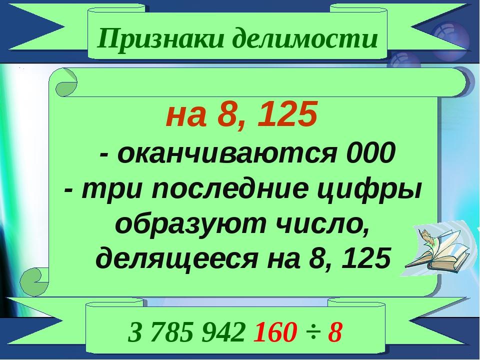 Признаки делимости на 8, 125 - оканчиваются 000 - три последние цифры образую...