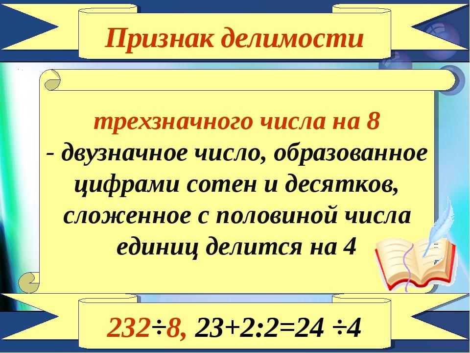 Признак делимости трехзначного числа на 8 - двузначное число, образованное ци...