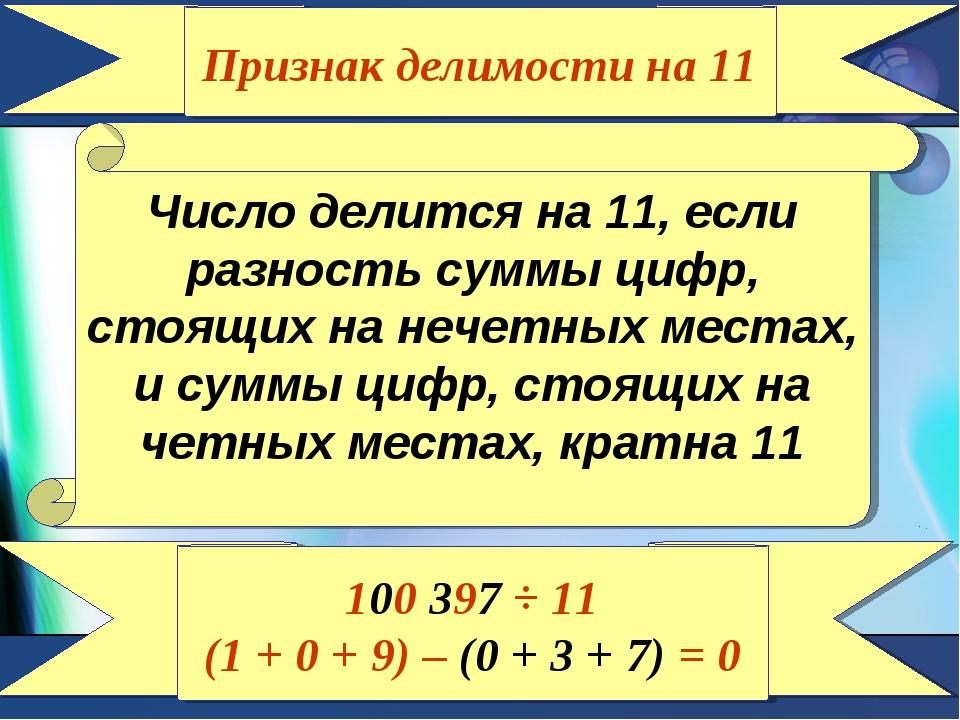 Признак делимости на 11 Число делится на 11, если разность суммы цифр, стоящи...