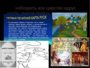 «обозреть все царство вдруг, чтобы лучше понять его.» (А.С.Пушкин «Борис Году