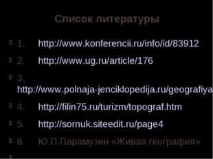 Список литературы 1. http://www.konferencii.ru/info/id/83912 2. http: