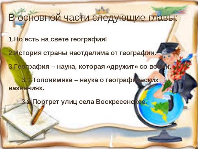 В основной части следующие главы: 1.Но есть на свете география! 2.История стр...