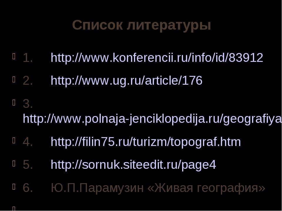 Список литературы 1. http://www.konferencii.ru/info/id/83912 2. http:...