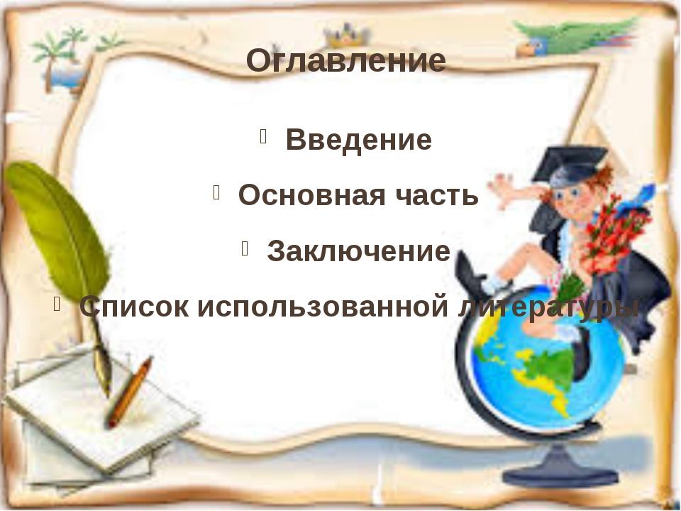 Оглавление Введение Основная часть Заключение Список использованной литературы