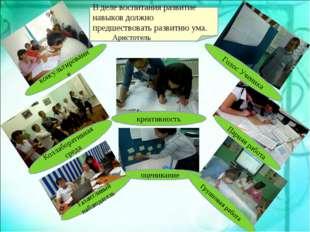 В деле воспитания развитие навыков должно предшествовать развитию ума. Арист